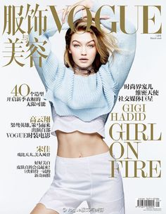 Smartologie: Gigi Hadid for Vogue China March 2016