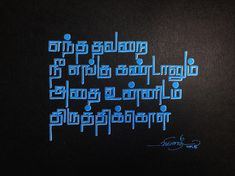 Tamizh Quotes #tamil #tamizh #workshop #handmadefont #newstyle #typefan #fontcreator #artistsix #paarvaigalpaintings #typography #typo… Tamil Motivational Quotes, Tamil Love Quotes, Inspirational Quotes, Real Quotes, Quotes About God, True Quotes, Wiser Quotes, Situation Quotes, Unique Quotes