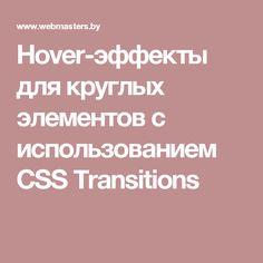 Hover-эффекты для круглых элементов с использованием CSS Transitions