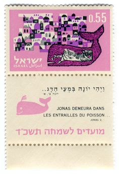 Israel Postage Stamp: Jonah  the whale, 1963. Designed by Jean David