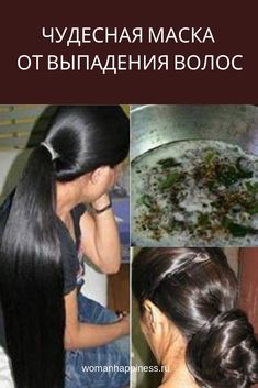 A wonderful mask for hair loss, tested more than one by one … - Cozmetic & Care Ideas Party Hairstyles, Cool Hairstyles, New Hair Growth, Hair Starting, Hair Serum, Hair Repair, Silky Hair, Beauty Recipe, Hair Loss