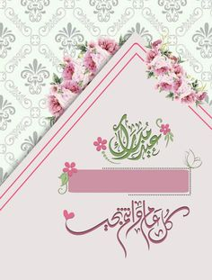 Eid Mubarak Greeting Cards, Eid Mubarak Greetings, Eid Cards, Eid Wallpaper, Watercolor Wallpaper, Eid Card Designs, Simple Background Images, Birthday Gift Cards, Ramadan