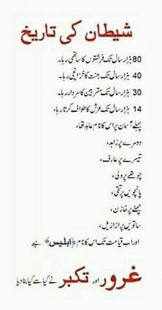 Importance of sports in education essay in urdu Importance Of Sports In Urdu Language. The Importance of Sport in Our Schools Today Physical education and sports in.  Sports Essay on The Importance of. Muslim Love Quotes, Islamic Love Quotes, Islamic Inspirational Quotes, Religious Quotes, Islamic Phrases, Islamic Messages, Quran Verses, Quran Quotes, Hadith Quotes