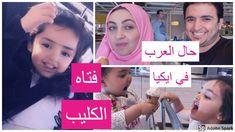 حال العرب بس يروحو ايكيا وشو قصه البيبي الرابع 😅.. ولاول مره الفنانه الص... Fun, Funny
