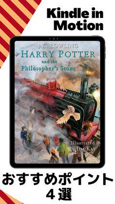 Harry Potter and the Philosopher's Stone を読むなら挿絵が動くキンドル版がおすすめ!Kindle unlimited読み放題対象だから洋書初心者さんも気軽に挑戦できる! #ハリポタ #ハリーポッター #HarryPotter #洋書 #英語 #英語学習 #英語多読 #多読 Philosophers Stone, English Study, Audiobooks, Harry Potter, Illustration, Illustrations