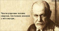 Самые лаконичные и захватывающие цитаты Зигмунда Фрейда, которые много могут сказать о самих нас!                                                                                                       …