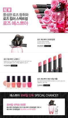 eSpoir—로즈 에스쁘아 컬렉션 런칭—진행중인 이벤트 —이벤트
