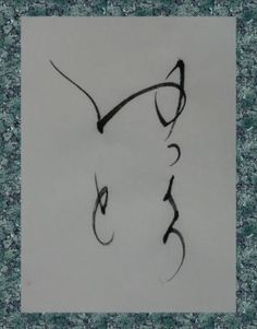J Calligraphy, Japanese Calligraphy, Chinese Painting, Chinese Art, Kanji Characters, Japanese Phrases, Mark Making, Linocut Prints, Woodblock Print