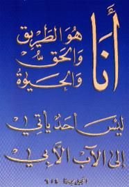 Old Bible Verses - Arabic Bible Outreach Ministry
