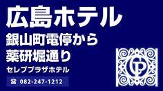【広島で人気のホテル】銀山町電停から薬研堀通り【セレブプラザホテル】