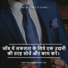 27 Best Business Tips In Hindi Images Business Tips Business