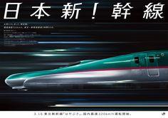 JR東日本・東北新幹線「はやぶさ」運転開始