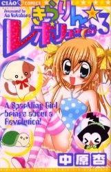 Shoujo, Revolution, Anime, Art, Art Background, Kunst, Cartoon Movies, Anime Music, Performing Arts