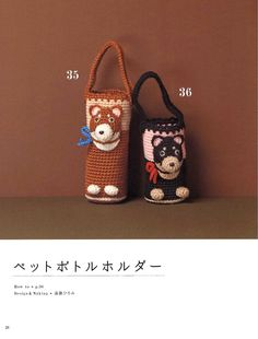 Easy crochet animal patterns for beginners Japanese ebook Easy Crochet Animals, Crochet Animal Patterns, Stuffed Animal Patterns, Diy Crochet Projects, Diy Projects, Animal Bag, Cup Coaster, Cat Pillow, Japanese Patterns