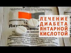 Лечение диабета янтарной кислотой - YouTube