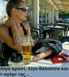 English Quotes, Funny Pictures, Mens Sunglasses, Greek, Humor, Fanny Pics, Funny Pics, Men's Sunglasses, Funny Images