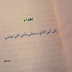 Find images and videos about ﻋﺮﺑﻲ, mom and arab on We Heart It - the app to get lost in what you love. Book Qoutes, Quotes For Book Lovers, Dad Quotes, Simple Love Quotes, Pretty Quotes, Amazing Quotes, Alive Quotes, Calligraphy Quotes Love, Spirit Quotes