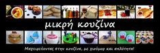 μικρή κουζίνα Fun Cooking, Food And Drink, Blog, Cards, Recipes, Recipies, Blogging, Maps, Ripped Recipes