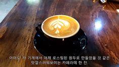 발산역/등촌동카페/강서구카페/분위기좋은카페 에크미(ACME) by 더치커피 [Cafe in Korea] Introduces the...
