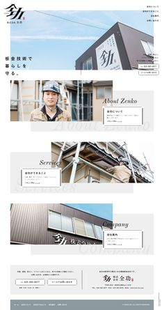 ナビがかっこいい Web Design Quotes, Web Ui Design, Web Design Services, Site Design, Website Layout, Web Layout, Layout Design, Web Japan, Header Design