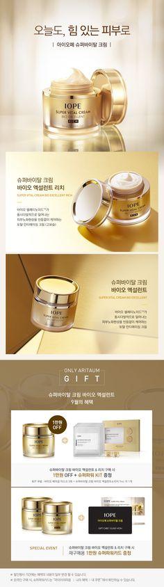 오늘도, 힘 있는 피부로아이오페 슈퍼바이탈 크림   아리따움 공식 사이트 Web Ui Design, Page Design, Graphic Design, Visual Advertising, Korea Design, Cosmetic Design, Promotional Design, In Cosmetics, Website Design Inspiration