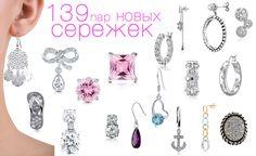 Blog - Новинки бижутерии - 139 пар новых сережек! - Косметика для Всех - косметика и бижутерия