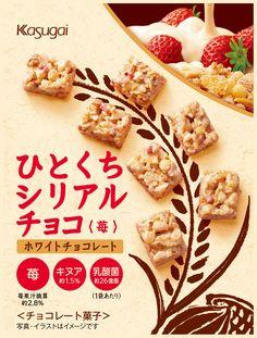 ひとくちシリアルチョコ 苺 | 春日井製菓
