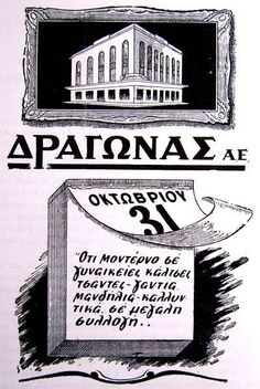 """ΔΡΑΓΩΝΑΣ"" department store ad Vintage Advertising Posters, Old Advertisements, Vintage Ads, Vintage Posters, Old Posters, Old Commercials, Retro Ads, Oldies But Goodies, Old Ads"