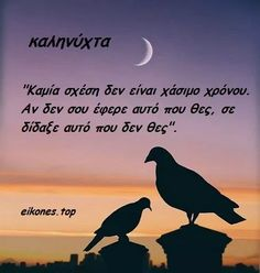 Greek Quotes, Good Morning Quotes, True Words, Good Night, Positive Quotes, Cool Photos, Spirituality, Wisdom, Sayings