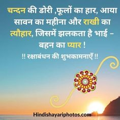 raksha bandhan quotes in hindi  #rakhispecial #love #rakhis #handmaderakhi#rakhicelebration #indianfestival Raksha Bandhan Quotes, Handmade Rakhi, Indian Festivals, Hindi Quotes