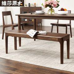 维莎日式纯实木长凳长条凳床尾凳简约现代餐厅家具餐凳胡桃木色