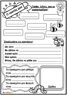 School Levels, I School, Back To School, Beginning Of The School Year, First Day Of School, Learn Greek, Greek Language, Interactive Activities, Teaching Kindergarten