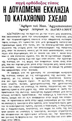 xristianorthodoxipisti.blogspot.gr: Η δουλωμένη Εκκλησία , το καταχθόνιο  σχέδιο ! Ορθ...