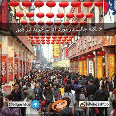 نکاتی مهم که در خرید از چین باید به گوش سپرد. http://www.eligasht.com/Blog/?p=4554 #china #shopping #customs #eligasht #travel