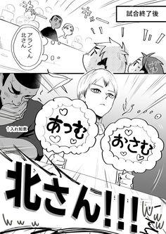 Haikyuu Funny, Haikyuu Manga, Haikyuu Fanart, Kagehina, Kuroo, Demon Slayer, Slayer Anime, Haruichi Furudate, Butler Anime