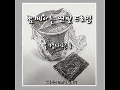 함께하는 연필 드로잉 _ Together pencil drawing _ 컵라면 _ Siampark - YouTube