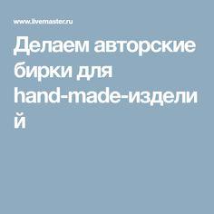 Делаем авторские бирки для hand-made-изделий