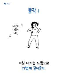 천 칼로리 털어내는 줌바댄스 동작 5가지! : 네이버 포스트 Ecards, Exercise, Memes, E Cards, Ejercicio, Exercises, Animal Jokes, Workouts, Physical Exercise