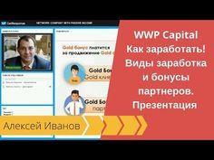 WWP Capital  Как заработать  Виды заработка и бонусы партнеров  Презента...