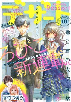 デザート 2015年 10 月号 [雑誌]   本   Amazon.co.jp