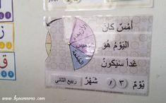 Téléchargez gratuitement ce calendrier perpétuel Hégirien en arabe, idéal pour instaurer un rituel chaque jour et ainsi apprendre plus facilement !