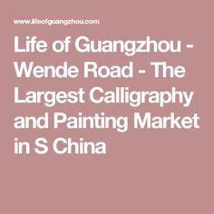 Life of Guangzhou - Wende Road - The Largest Calligraphy and Painting Market in S China