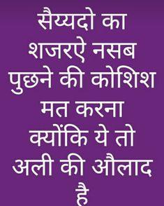 Imam Ali Quotes, Hindi Quotes, Islamic Quotes, Fun Quotes, Best Quotes, Mola Ali, Hazrat Ali, Cute Couple Pictures, Bait