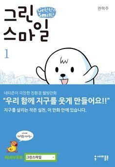 그린 스마일 1권 표지 (띠지 포함) 네이버 웹툰 인기작!