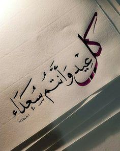 Beautiful Quran Quotes, Quran Quotes Love, Islamic Love Quotes, Islamic Inspirational Quotes, Arabic Quotes, Love Quotes Wallpaper, Islamic Quotes Wallpaper, Coran Tajwid, Eid Mubarak Wallpaper