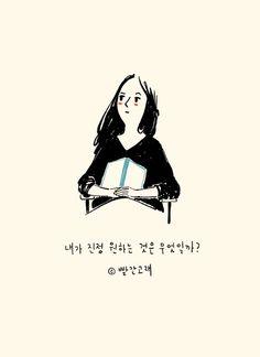 How To Speak Korean, Learn Korean, Korean Text, Dont Quit Your Daydream, Interesting Drawings, Easy Doodle Art, Korean Quotes, Tumblr Art, Simple Doodles