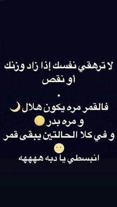 Arabic Jokes, Arabic Funny, Funny Arabic Quotes, Funny Picture Jokes, Funny Jokes, Instagram Emoji, Funny Phrases, Inspirational Wallpapers, Jokes Quotes