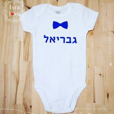 Jewish baby gift jewish naming gift hebrew name with glitter jewish baby gift jewish naming gift hebrew name with glitter crown for girls mazel tov newborn brit milah bodysuit by isralove brit milah negle Choice Image