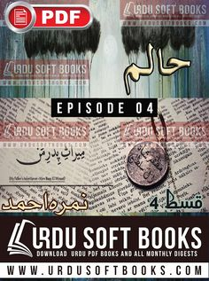 Haalim Episode 4 is a new part of nimra ahmed's new novel, it is her latest novel just after namal, halim is currently publishing in  monthly khawateen digest in form of monthly serial novel, as well as previous novels, nimra ahmed write this novel for youth and she chosed very core topic of the society, currently you are reading Haalim episode 4, we hope you will enjoy this novel as per past experiences.