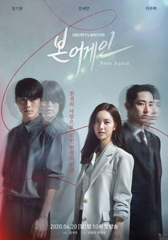 Born Again is a Korean drama from the starring Chang Ki Yong, Jin Se Yun, and Lee Soo Hyuk, directed by Jin Hyung Wook and written by Jung Soo Mi. All Korean Drama, Korean Drama Movies, Drama Korea, Korean Actresses, Korean Actors, Tomorrow With You Kdrama, Man To Man Kdrama, Cheese In The Trap Kdrama, Detective